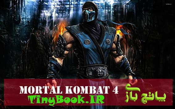 mortal-kombat-4-patch